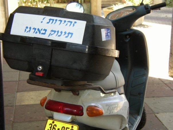 רק בישראל 10