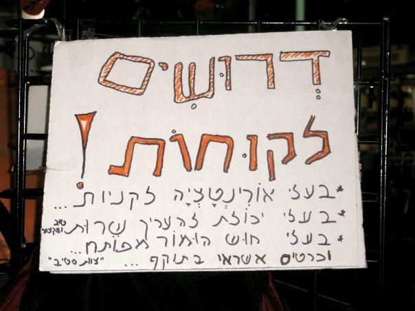 רק בישראל 12