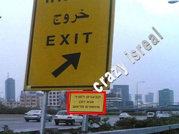 רק בישראל 14