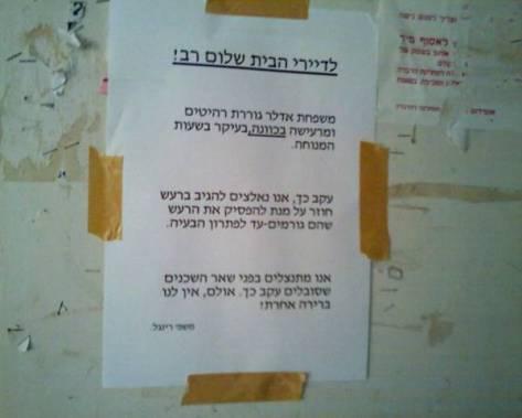 רק בישראל 17