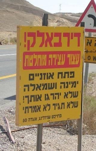 רק בישראל 18