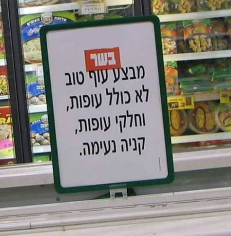 רק בישראל 19