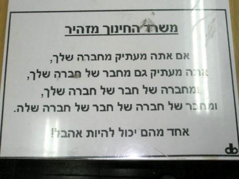 רק בישראל 2