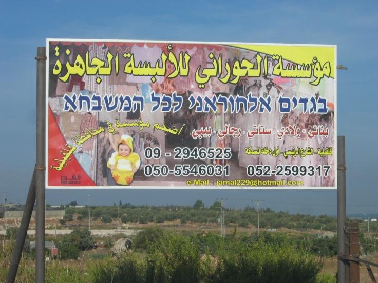 רק בישראל 20
