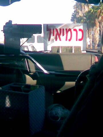 רק בישראל 21
