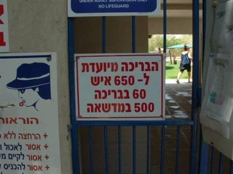 רק בישראל 23