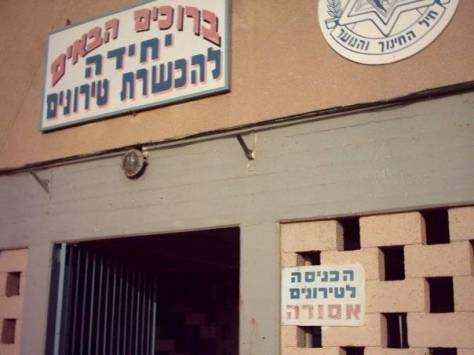 רק בישראל 24