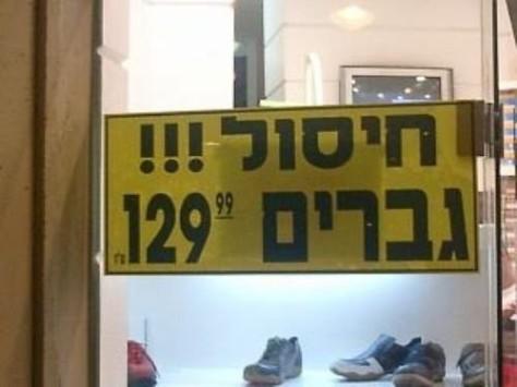 רק בישראל 25