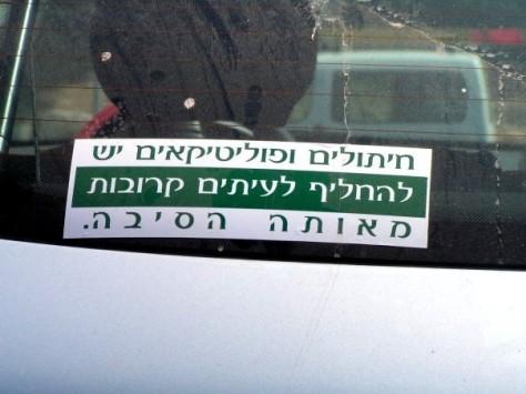 רק בישראל 3