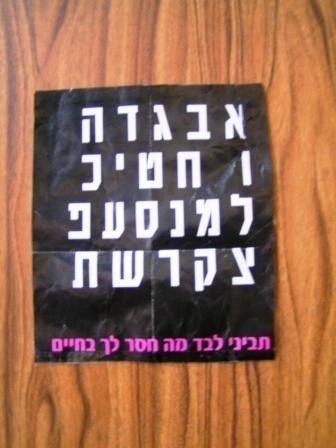 רק בישראל 34