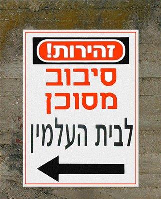 רק בישראל 35