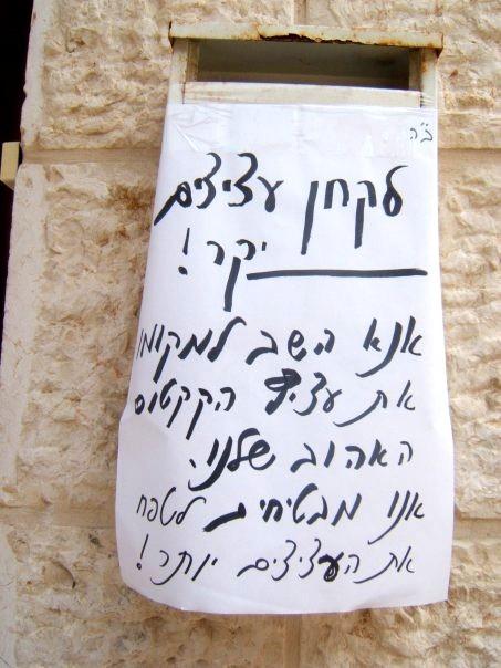 רק בישראל 4