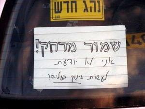 רק בישראל 6