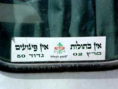 רק בישראל 8