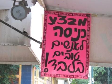 רק בישראל 9