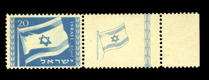 Flag_of_Israel_postal_stamp[1]