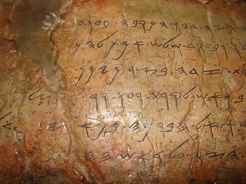 התגלית האחרונה בת 2000 שנה
