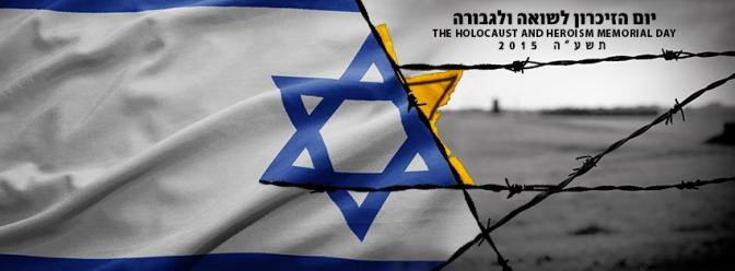 השואה והגבורה